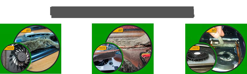 Чистка ноутбука в Одессе, до-после