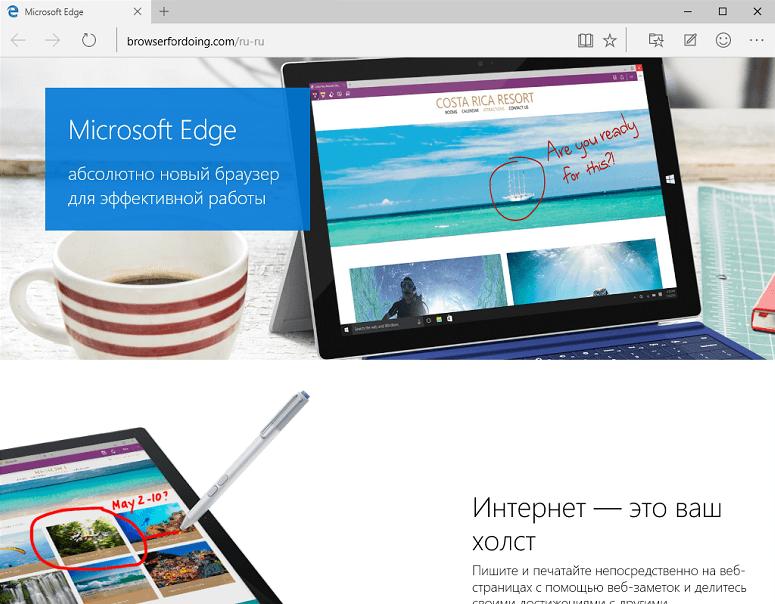 Переустановка Windows Одесса, Edge