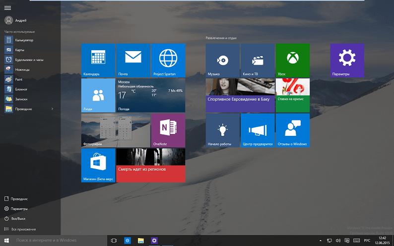 Переустановка Windows Одесса, меню Пуск