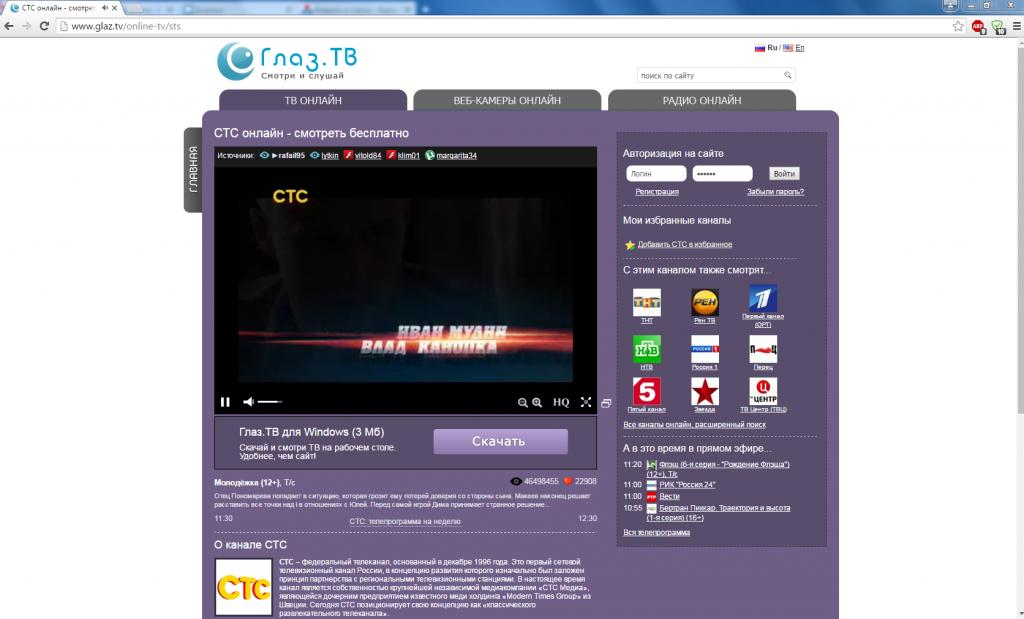 Прямой эфир тв трансляции телеканалов онлайн интернет телевидение интернет