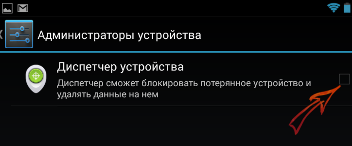 turn-on-android-device-manager
