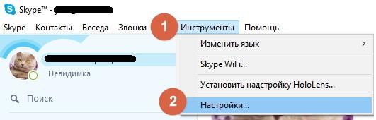 3-skype-dont-see-camera-skype-options-menu