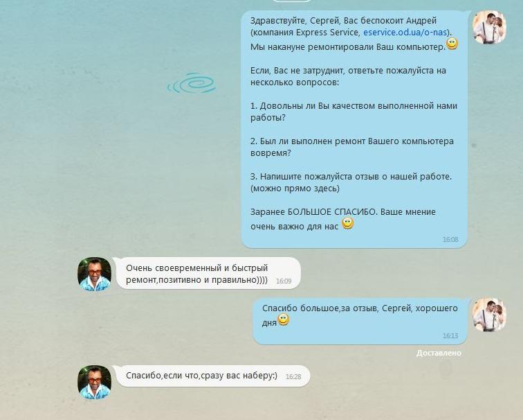 Ремонт компьютеров и ноутбуков Одесса отзывы